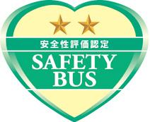 貸切バス事業者安全性評価認定2つ星
