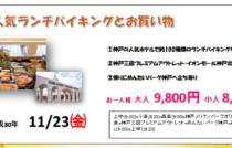 18.11.23神戸ランチバイキングツアー